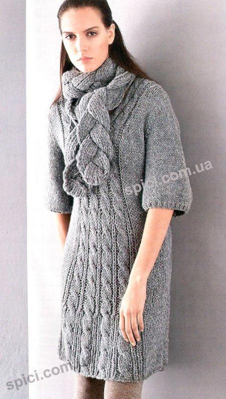 Вязаное платье и шарф коса